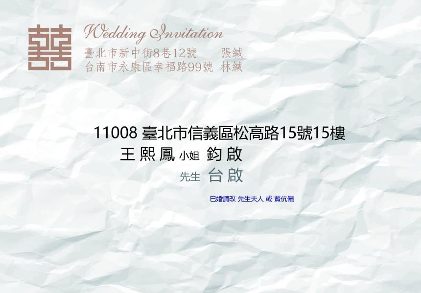 奶油信封書寫範本-03
