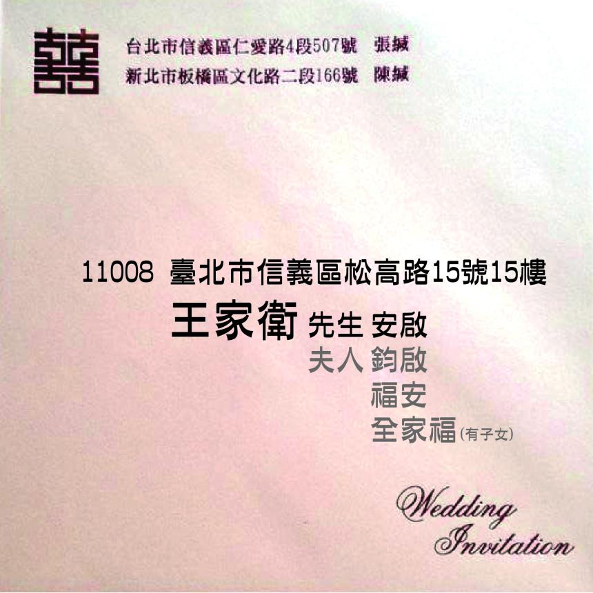 信封寫法2-02