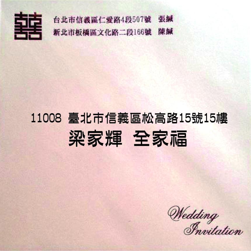 信封寫法4-04