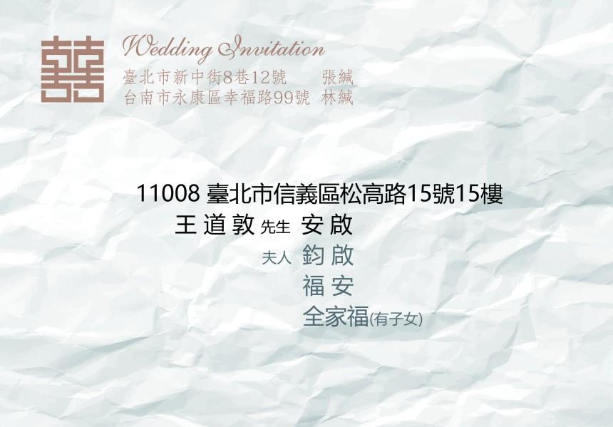 奶油信封書寫範本-02