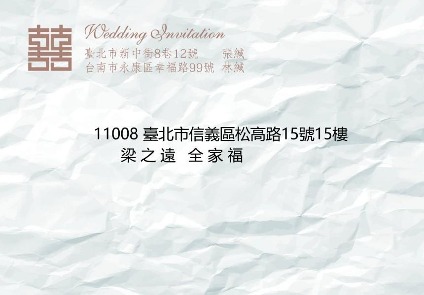 奶油信封書寫範本-04