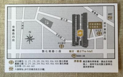 台北遠東香格里拉飯店地圖名片卡