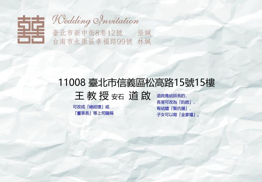 奶油信封書寫範本-01