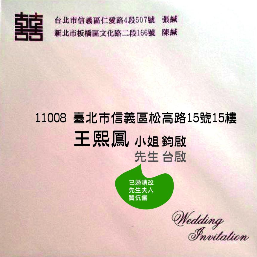 信封寫法3-03