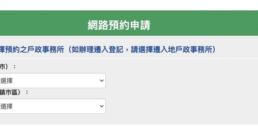 選擇您要去登記的戶政事務所