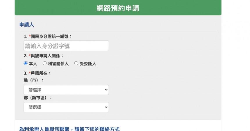 填寫申請人資料