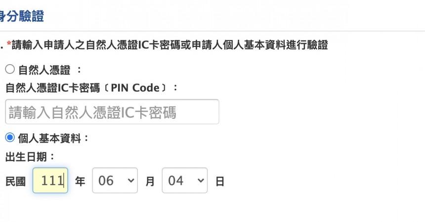 內政部戶政司的結婚登記線上預約網站